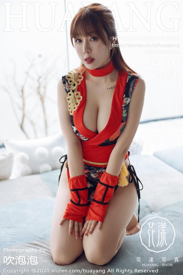 HuaYang Vol.282