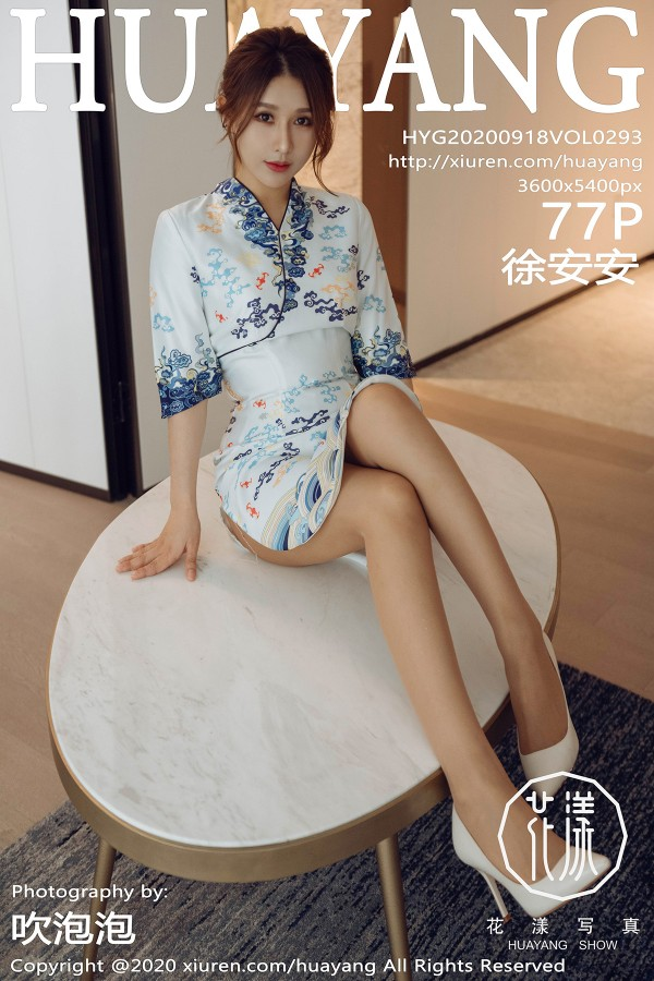 HuaYang Vol.293