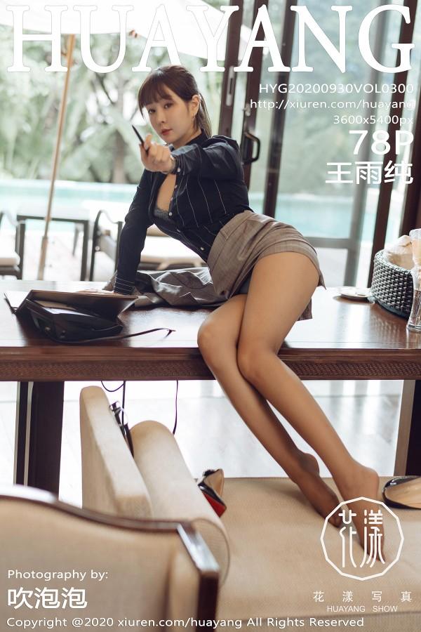 HuaYang Vol.300