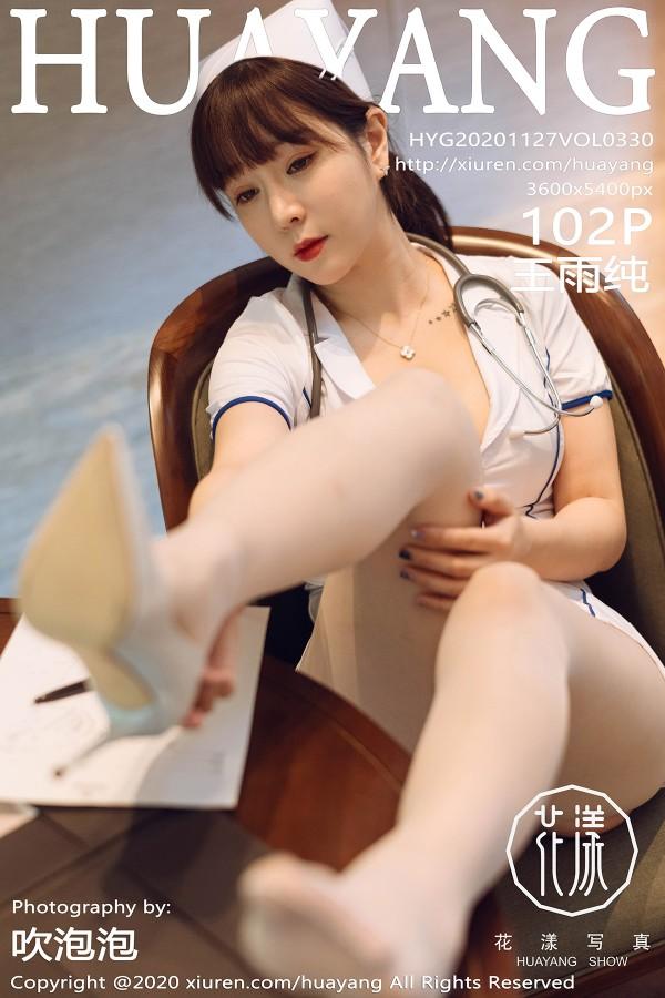 HuaYang Vol.330