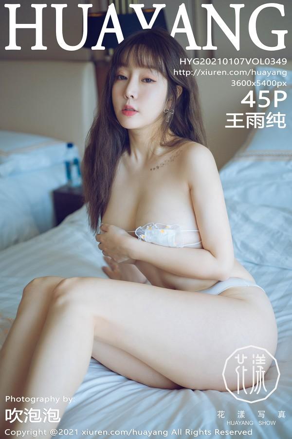 HuaYang Vol.349
