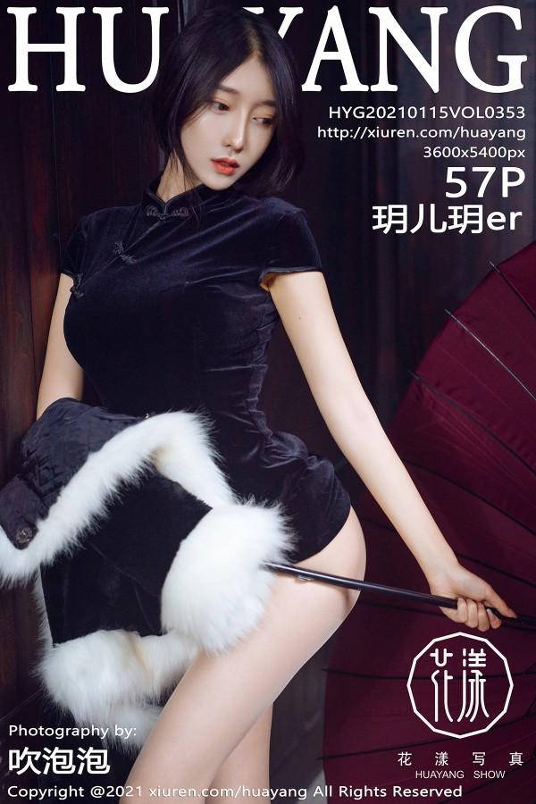 HuaYang Vol.353
