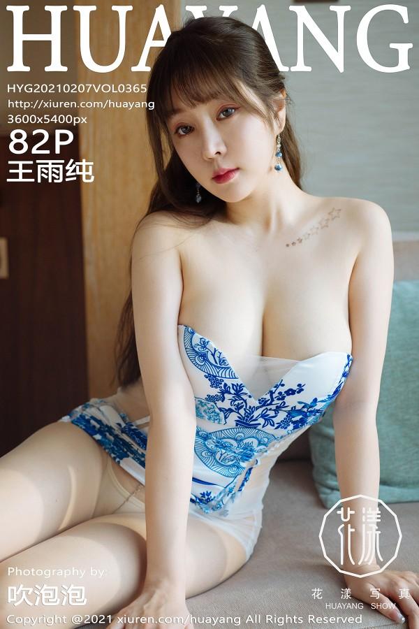 HuaYang Vol.365