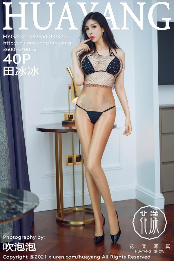 HuaYang Vol.377