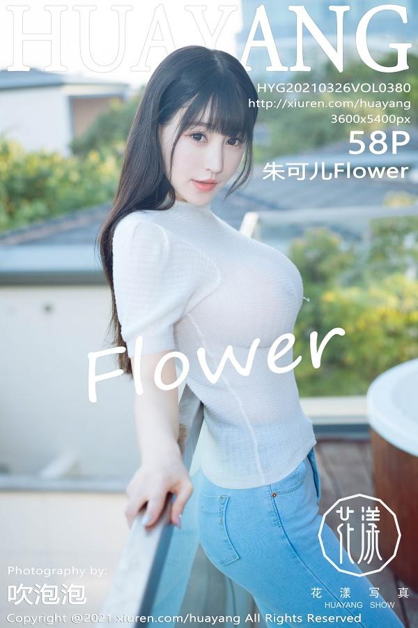 HuaYang Vol.380