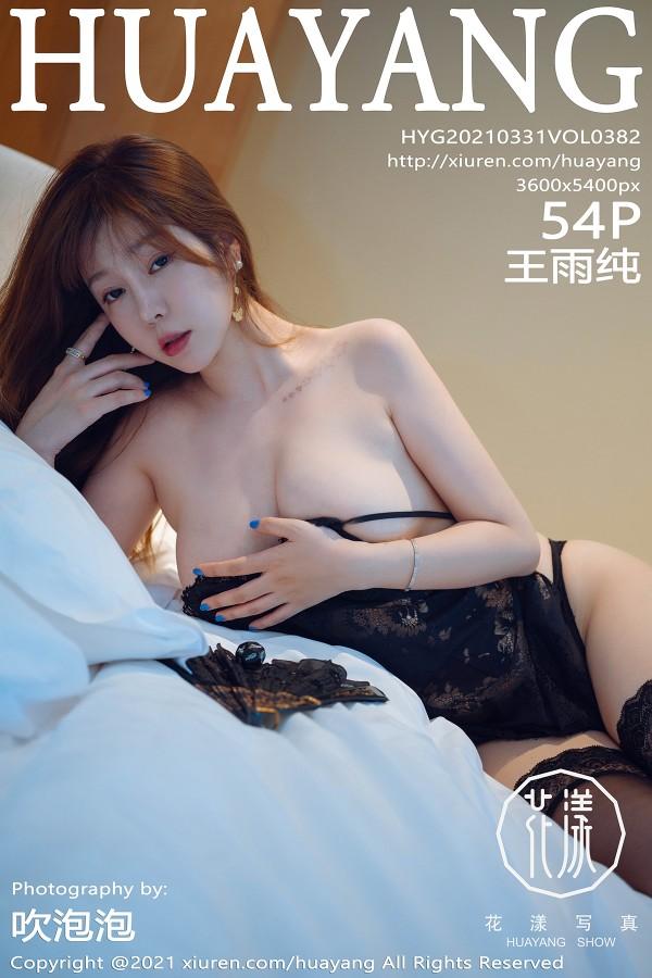 HuaYang Vol.382