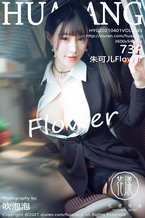 HuaYang Vol.383