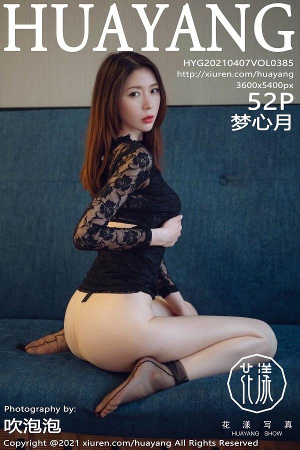 HuaYang Vol.385