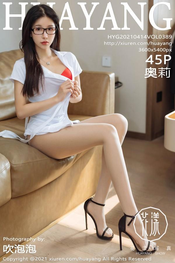 HuaYang Vol.389
