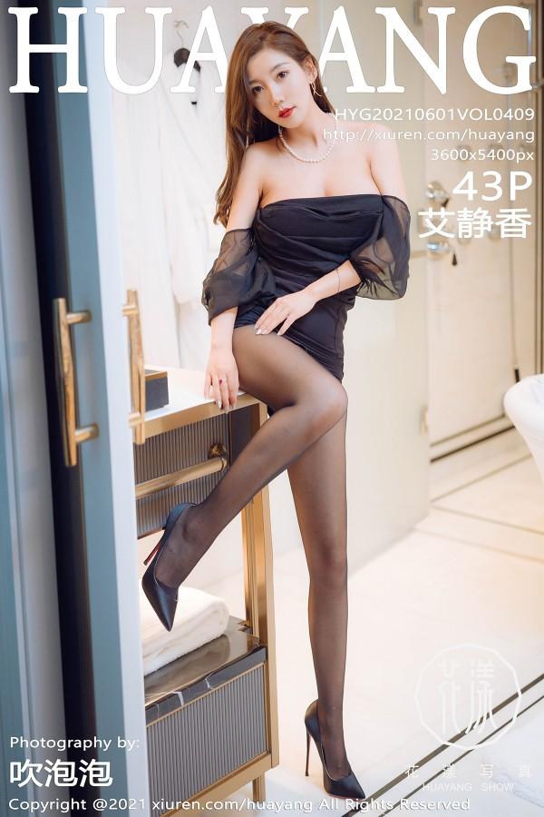 HuaYang Vol.409