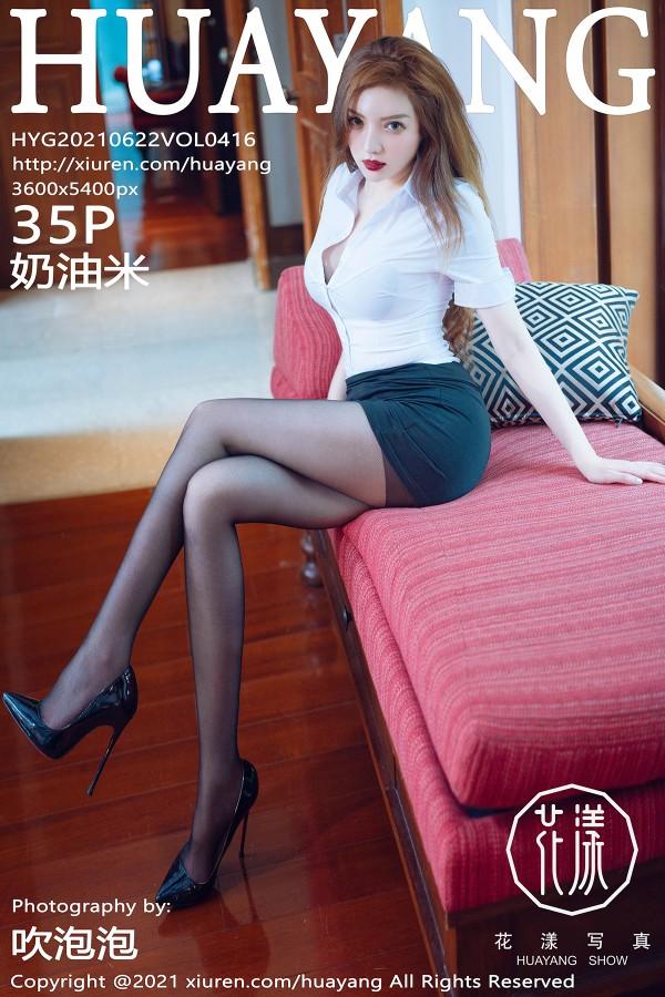 HuaYang Vol.416