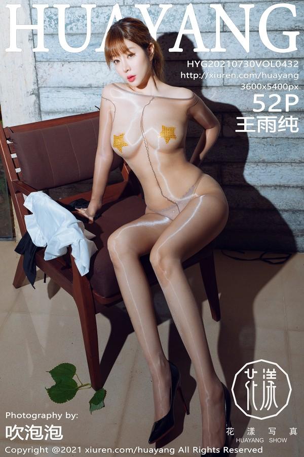 HuaYang Vol.432