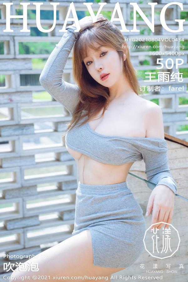HuaYang Vol.434