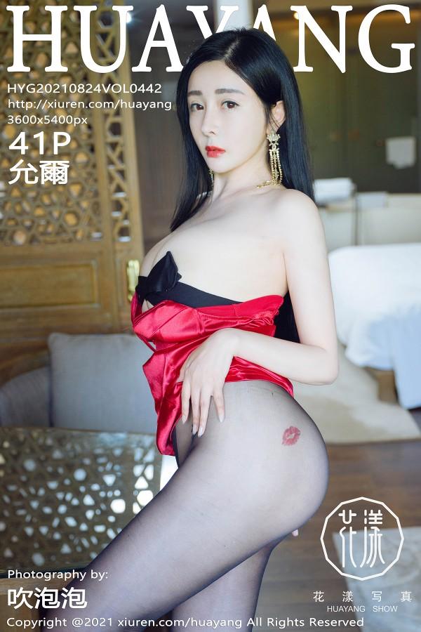 HuaYang Vol.442