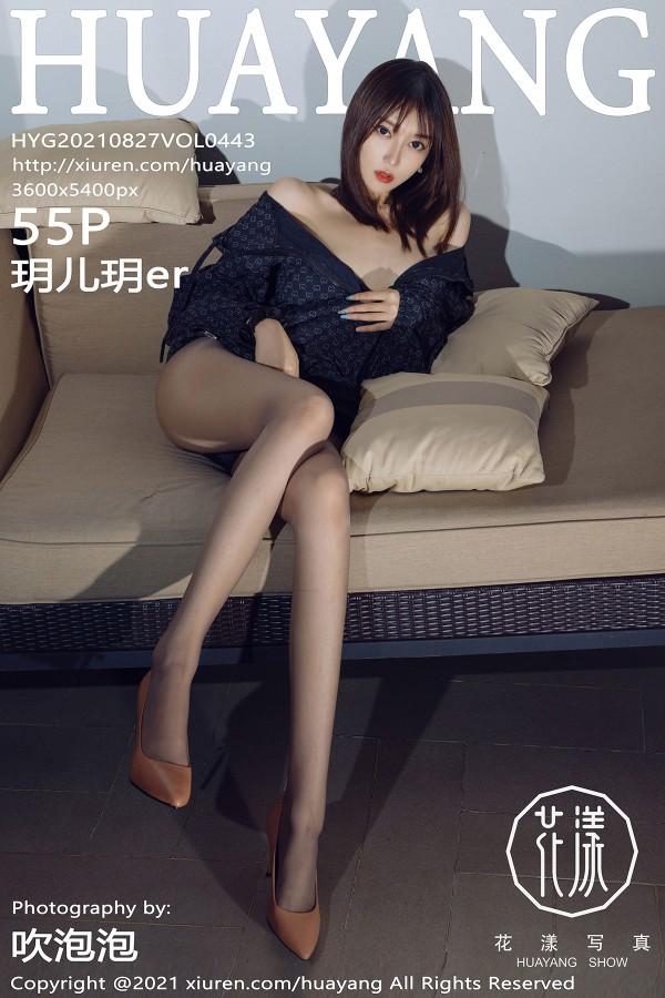 HuaYang Vol.443