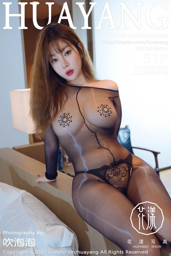 HuaYang Vol.454