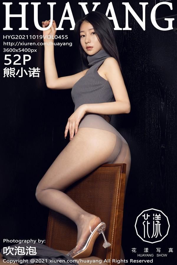 HuaYang Vol.455