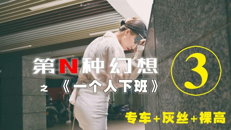IESS 003 耽丝 第N种幻想之 《一个人下班》 3