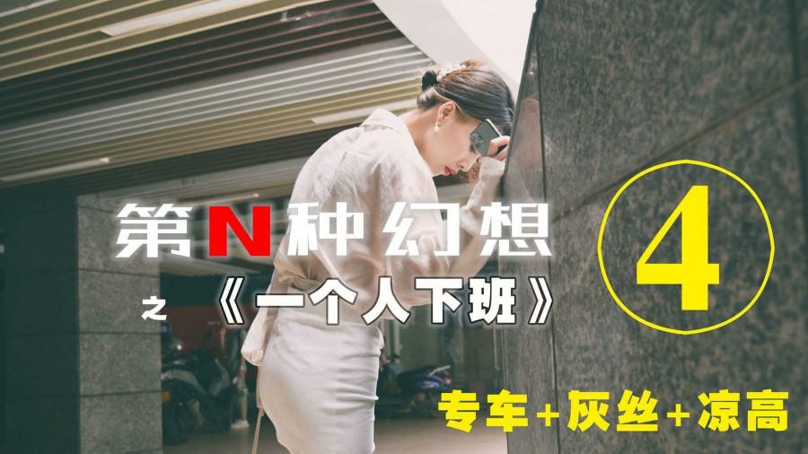 IESS 004 耽丝 第N种幻想之 《一个人下班》 4