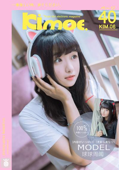 Kimoe Vol.006