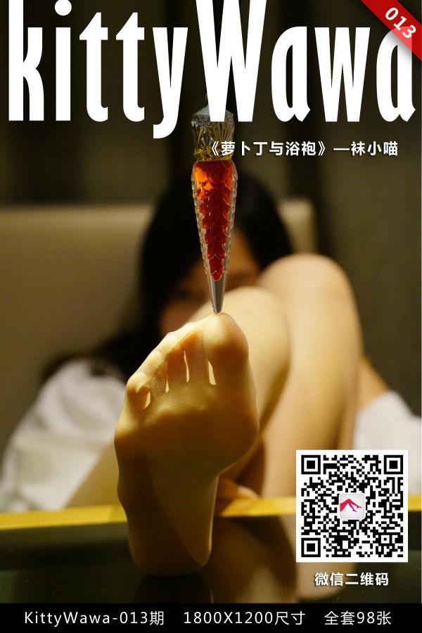KittyWawa KT013 《萝卜丁与浴袍》