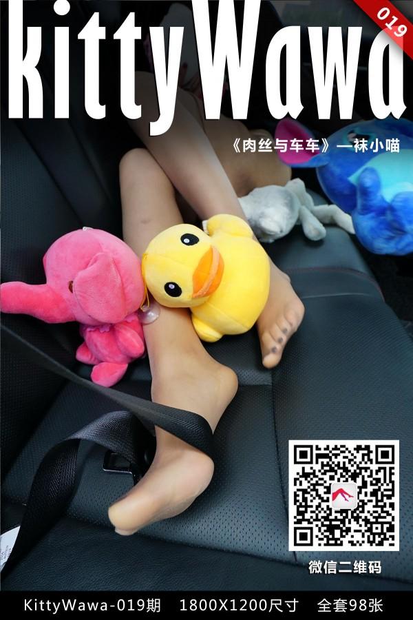 KittyWawa KT019 《肉丝与车车》