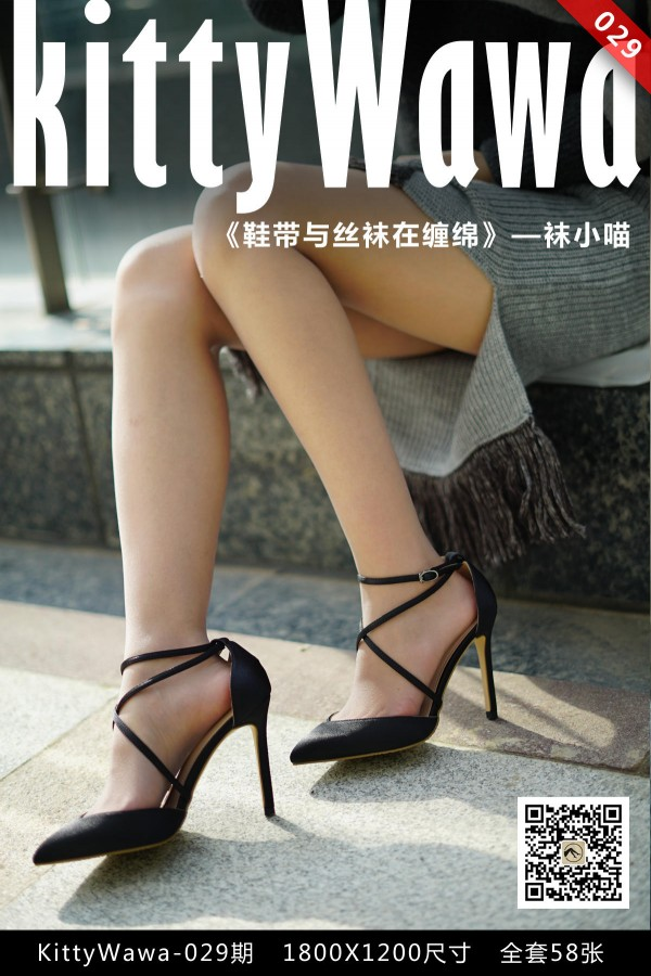 KittyWawa KT029 《鞋带与丝袜的缠绵》