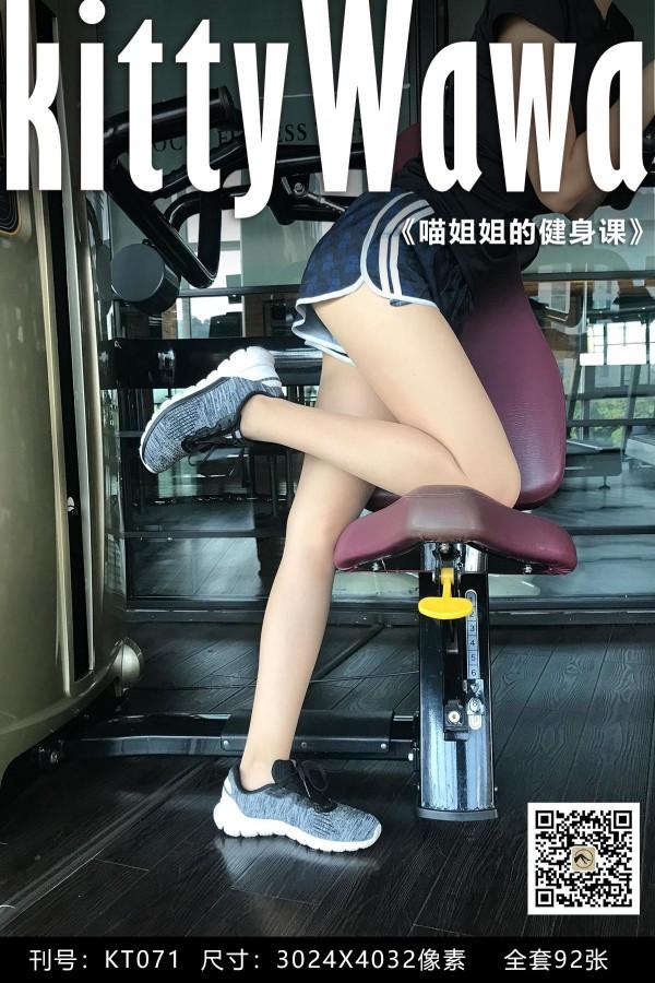 KT071 《喵姐姐的健身课》