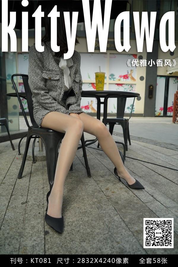 KittyWawa KT081 《优雅小香风》