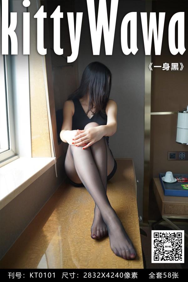 KittyWawa KT101 《一身黑》
