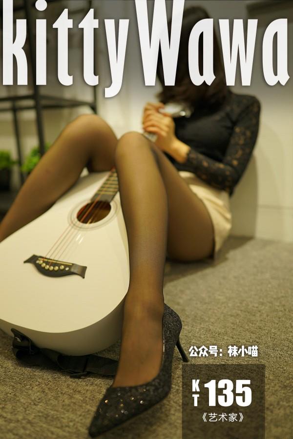 KittyWawa KT135 《艺术家》