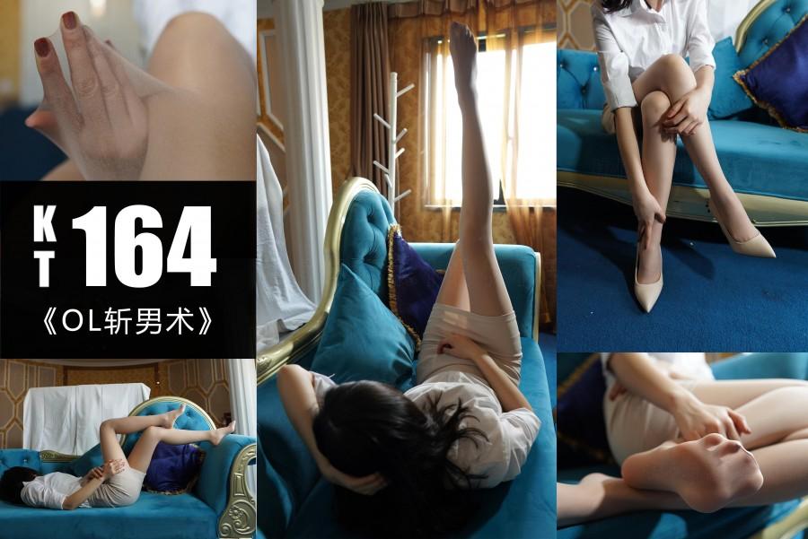 KittyWawa KT164 《OL斩男术》