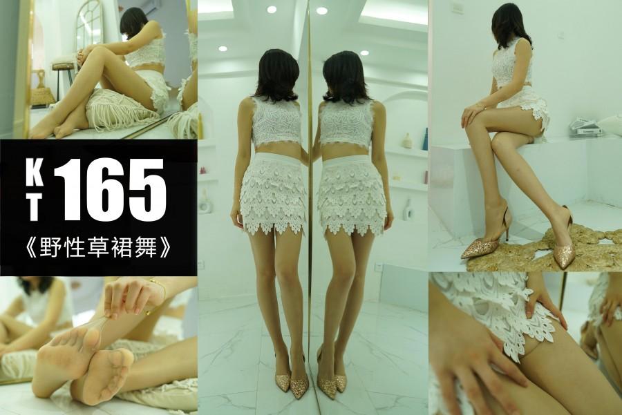 KT165 《野性草裙舞》