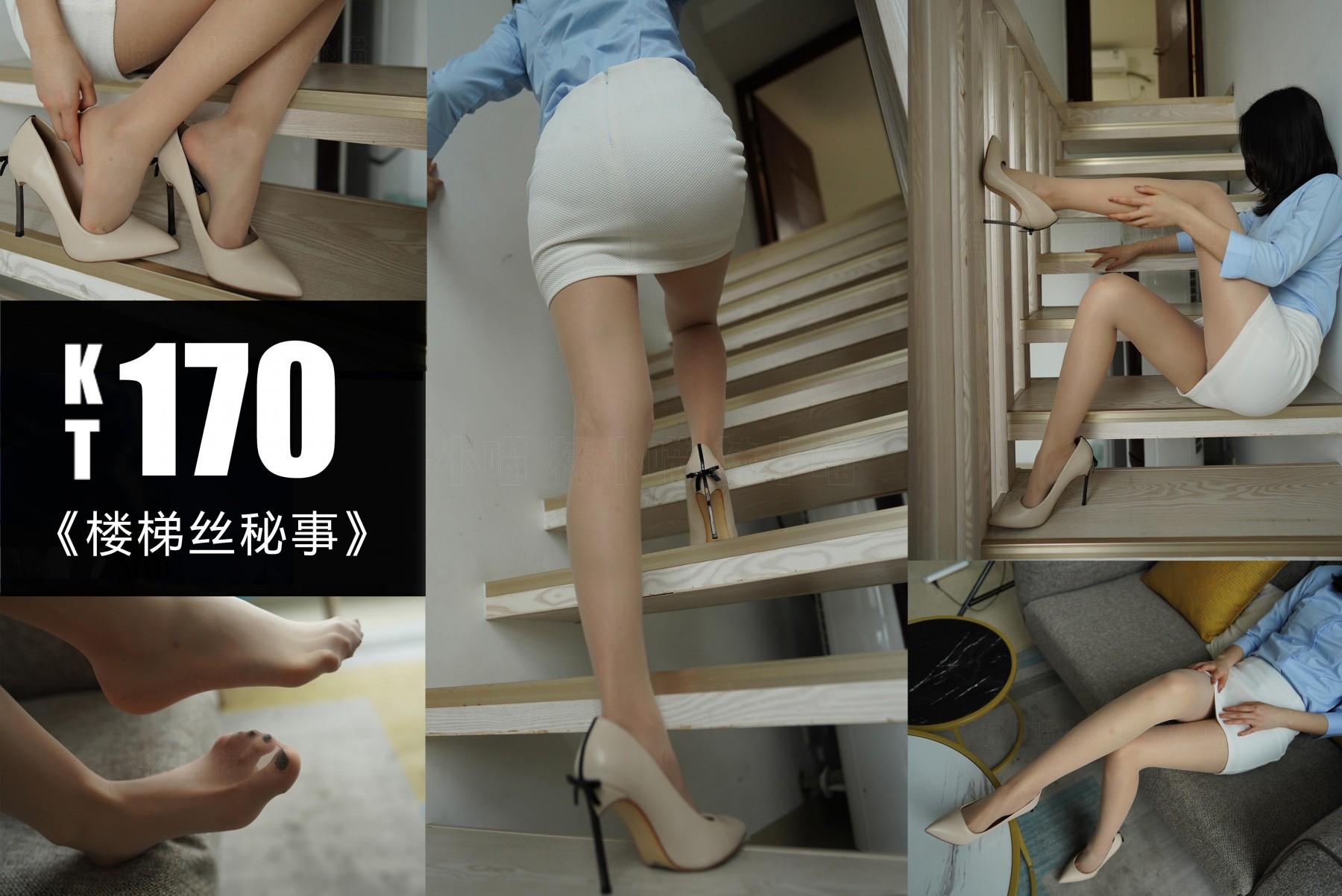 KittyWawa KT170 《楼梯丝秘事》