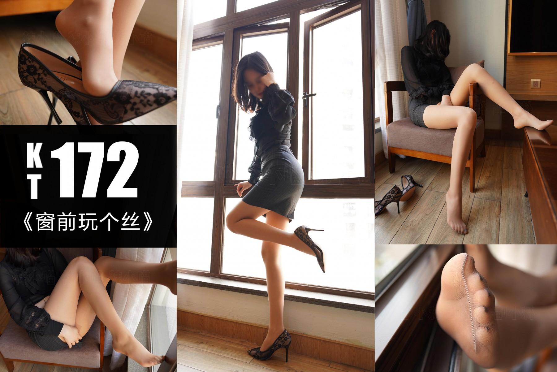 KittyWawa KT172 《窗前玩个丝》
