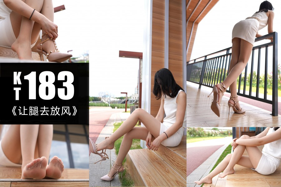 KT183 《让腿去放风》