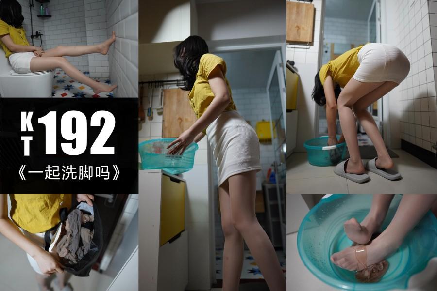 KT192 《一起洗脚吗》