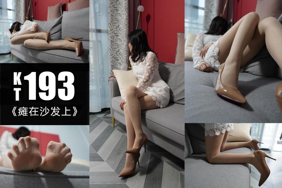 KittyWawa KT193 《瘫在沙发上》