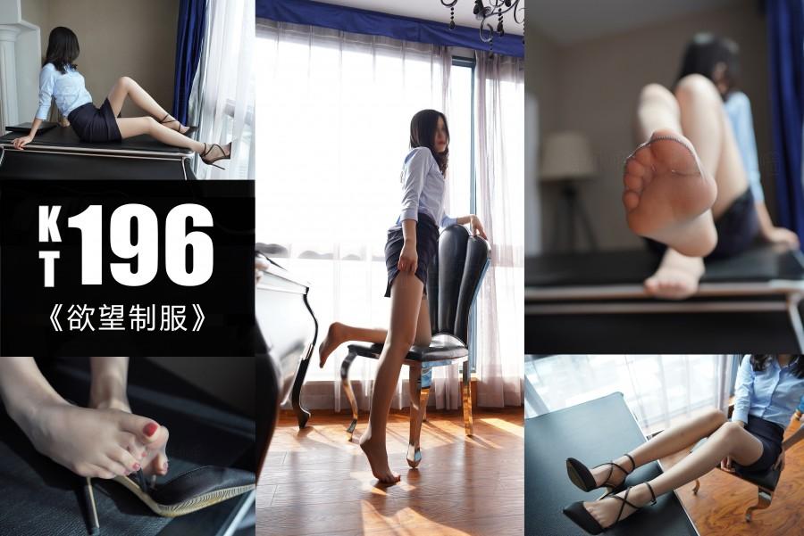 KT196 欲望制服
