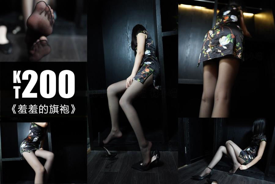 KittyWawa KT200 羞羞的旗袍