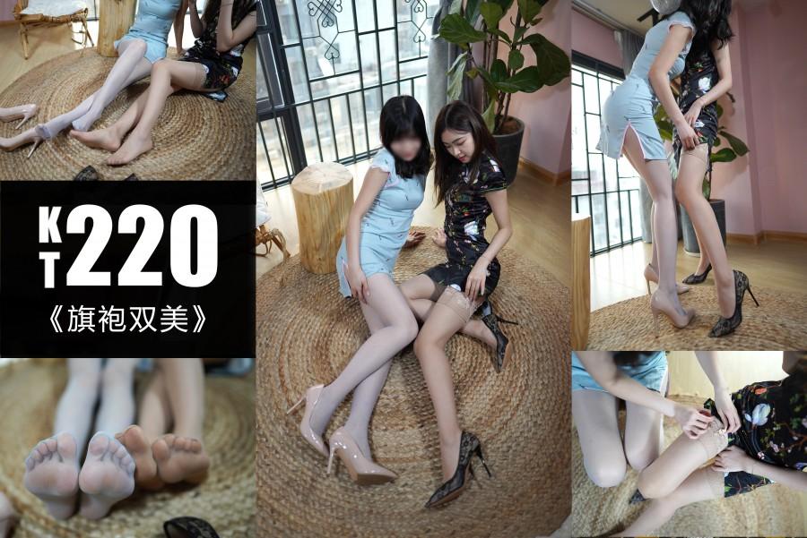 KT220 旗袍双美