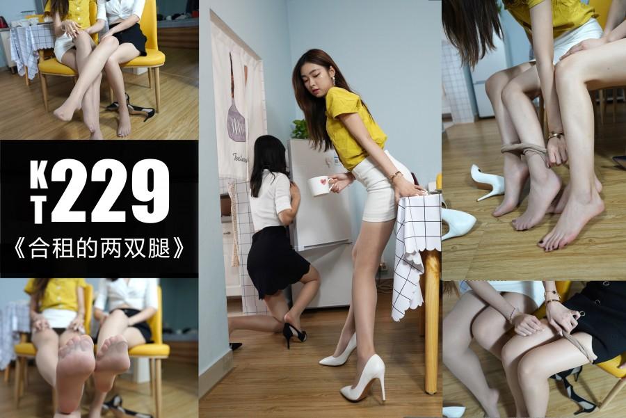 KittyWawa KT229 合租的两双腿