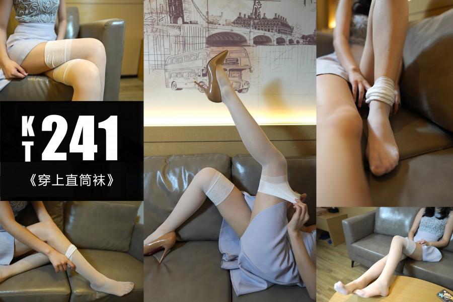 KittyWawa KT241 穿上直筒袜