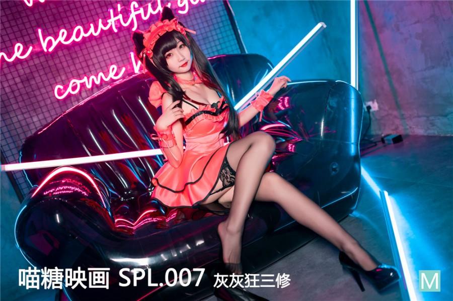 SPL.007 灰灰狂三修