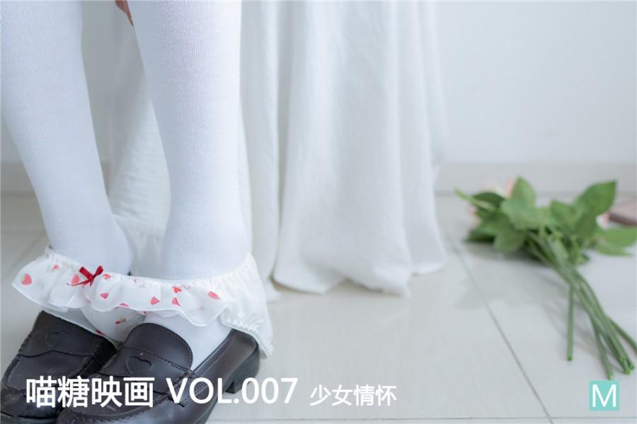 MTCOS Vol.007 少女情怀