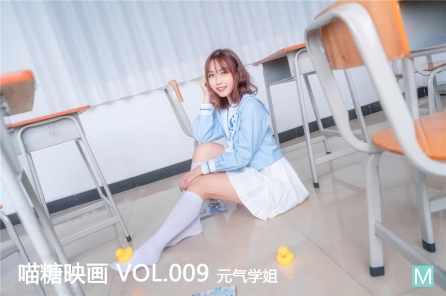 MTCOS Vol.009 元气学姐