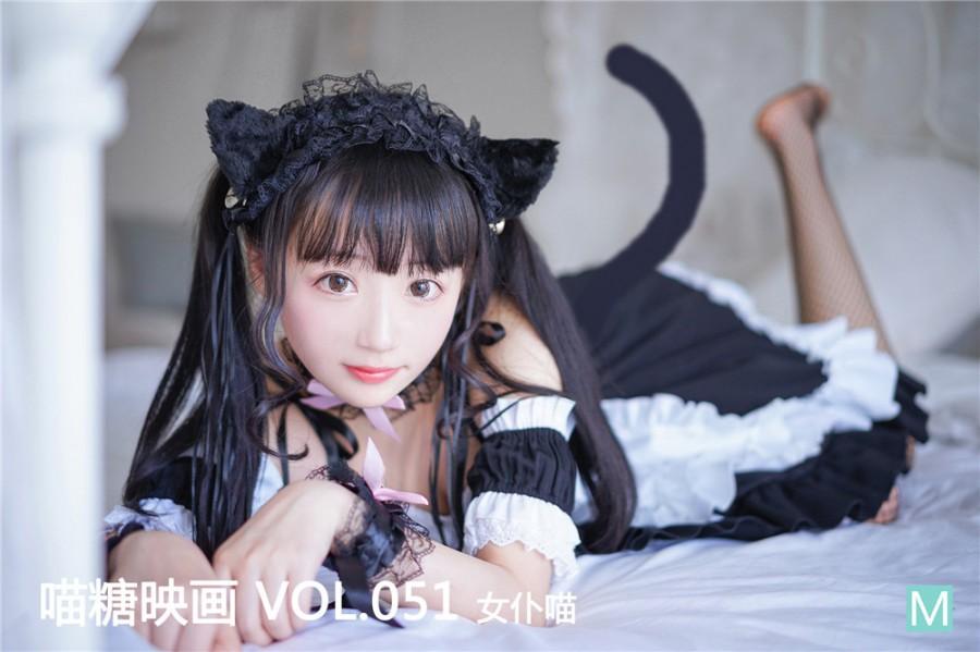 MTCOS Vol.051 女仆喵