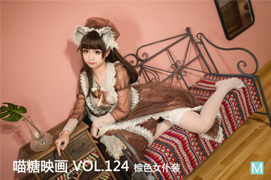 MTCOS Vol.124 《棕色女仆装》