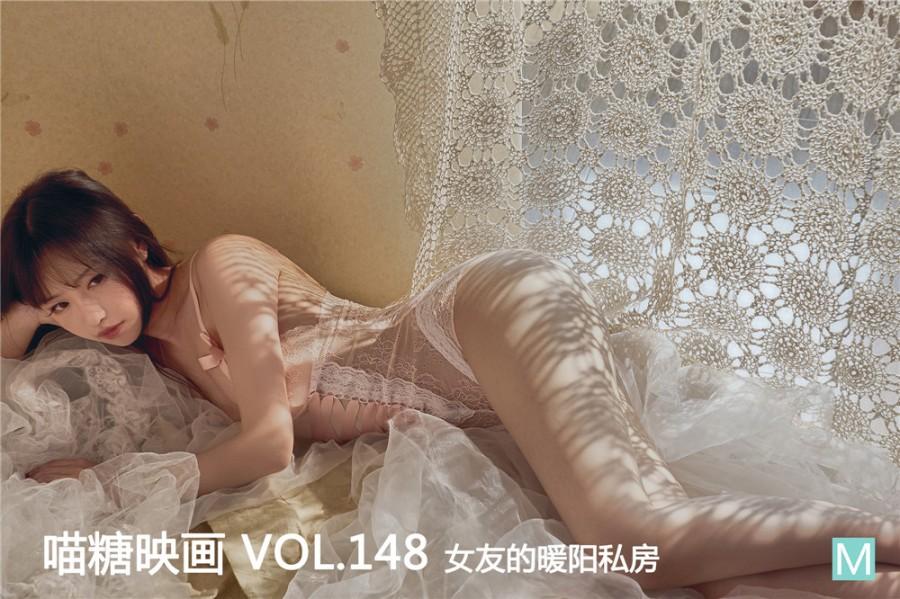 MTCOS Vol.148 《女友的暖阳私房》