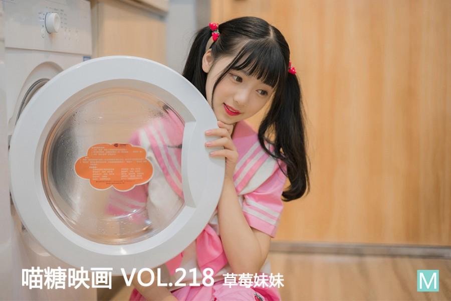 MTCOS Vol.218 《草莓女孩》